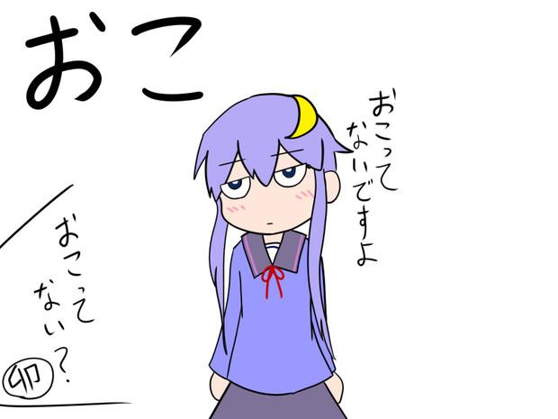 激おこ弥生さんぷんぷん丸「1」