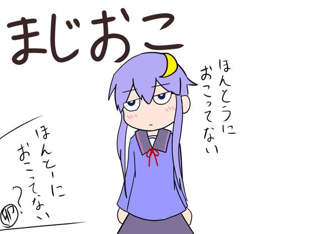 激おこ弥生さんぷんぷん丸「2」