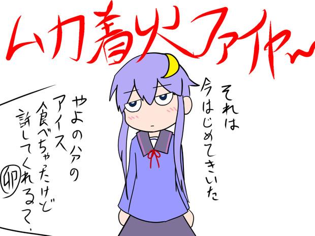 激おこ弥生さんぷんぷん丸「4」