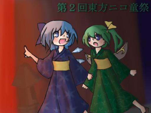 *第2回東方ニコ童祭支援絵*