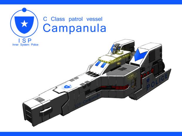 星系内警邏船〈カンパニュラ〉