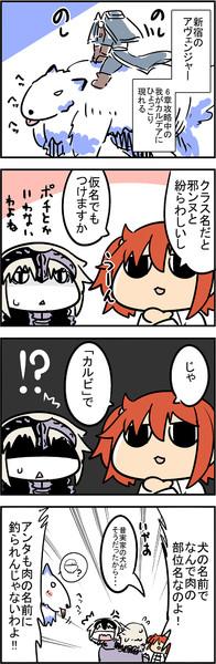 FGO日記漫画
