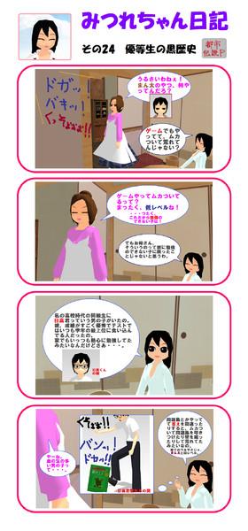 【みつれちゃん日記その24】優等生の黒歴史