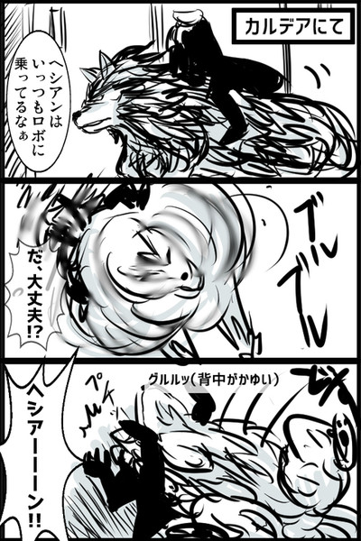 ※真名バレ※FGO新宿編:ロデオ