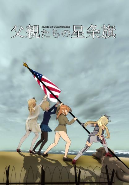 [MMD艦これ]父親たちの星条旗
