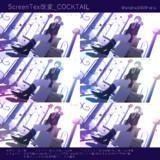 ScreenTex改変_COCKTAIL ver1.0