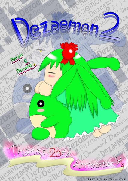 デザエモン2(DEZA2)20周年