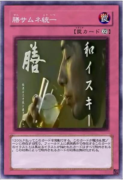 【遊戯王オリカ】膳サムネ統一