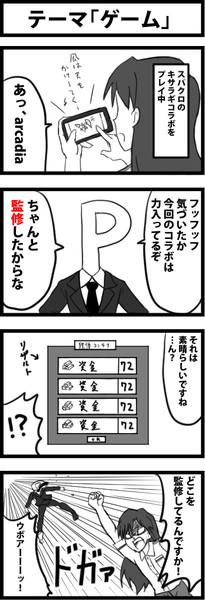 テーマ「ゲーム」