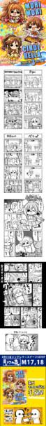 シンステ5新刊【本文&おしながき】