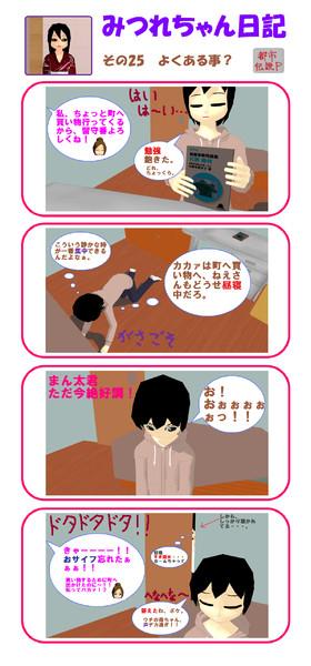 【みつれちゃん日記その25】よくある事?