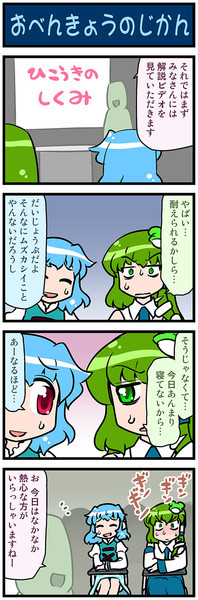がんばれ小傘さん 2285