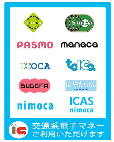 2017年3月15日からの交通系ICカード相互利用案内(かも)