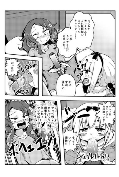 才川マジやばくね漫画 続