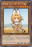 遊戯王オリカ-けもフレ編1-
