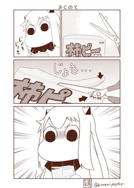 むっぽちゃんの憂鬱104