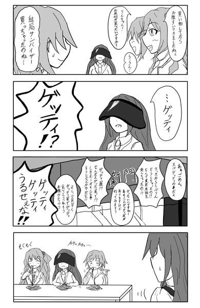 ニュージェネレーションの4コマ②