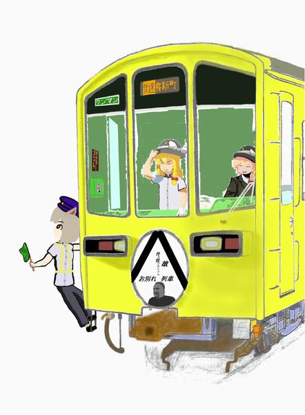記念列車☆ ~故 性の悦びおじさんヘ贈る~