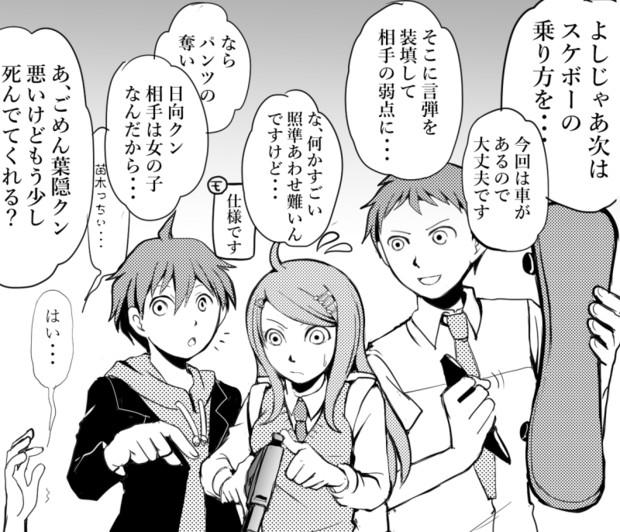 【ダンガンロンパV3】誠ちゃん創ちゃん楓ちゃん