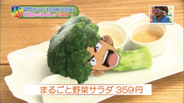 まるごと野菜サラダ先輩