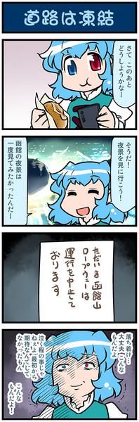 がんばれ小傘さん 2296