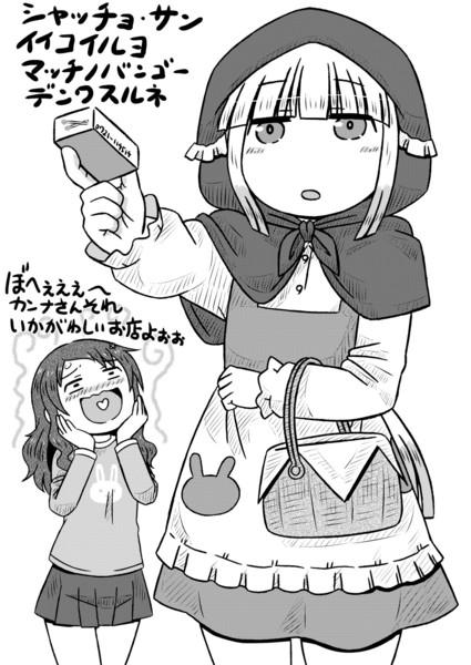 カンナと才川(マッチ売り)
