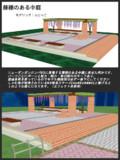 藤棚のある中庭【ダンガンロンパMMD】