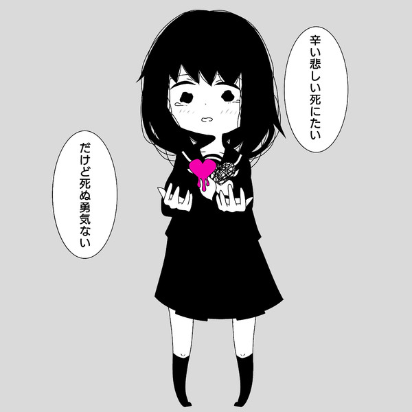 病みエンドレス もるめの さんのイラスト ニコニコ静画 イラスト