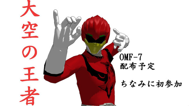 【MMD-OMF7支援枠】ジュウオウイーグル【モデル配布】