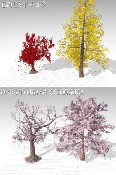 【更新】EM粒子対応 樹木【配布中止】