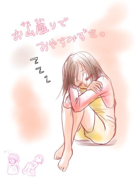【落書き】お山座りでおやすみずき。【本人様のみお持ち帰り可】