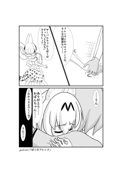 Good End 1 ぼくのフレンド Nuta さんのイラスト ニコニコ静画