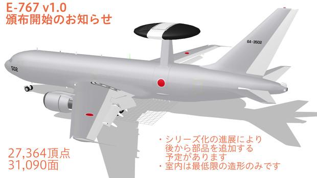 E-767 v1.0 頒布開始のお知らせ