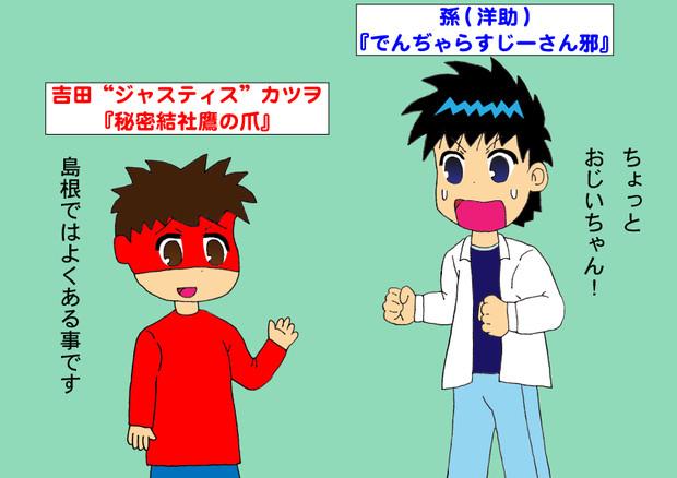カヅホ先生風孫と吉田君