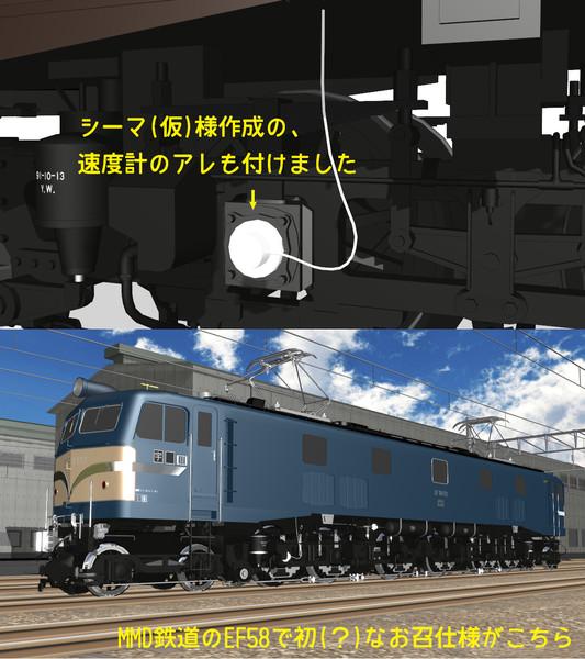 【MMD鉄道】ゴハチセット更新箇所の追加