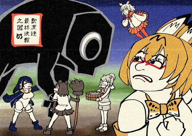 けもフレ獣友達最終決戦之図浮世絵風 スキゾキッズ さんの