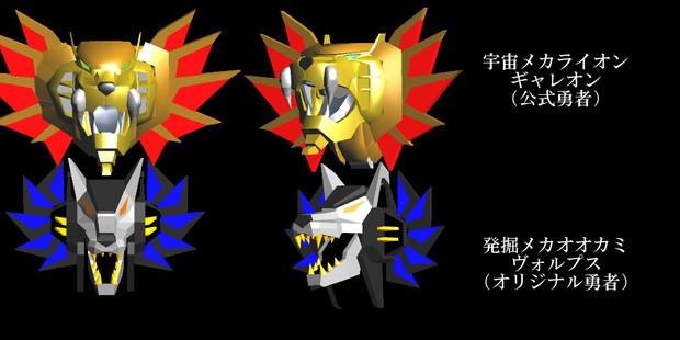 【MMD】L式オリメカ 勇者 その12【制作中】
