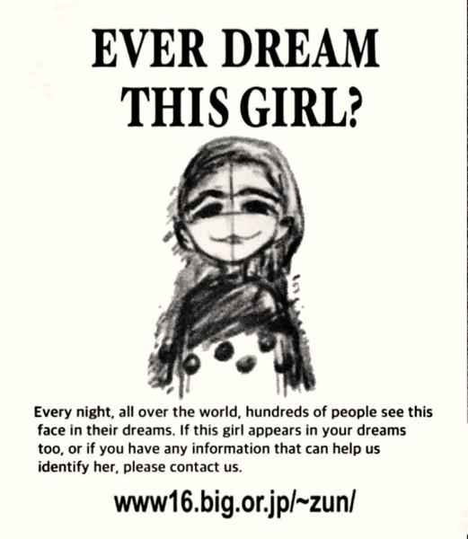 幻想郷中の人々の夢に出る少女