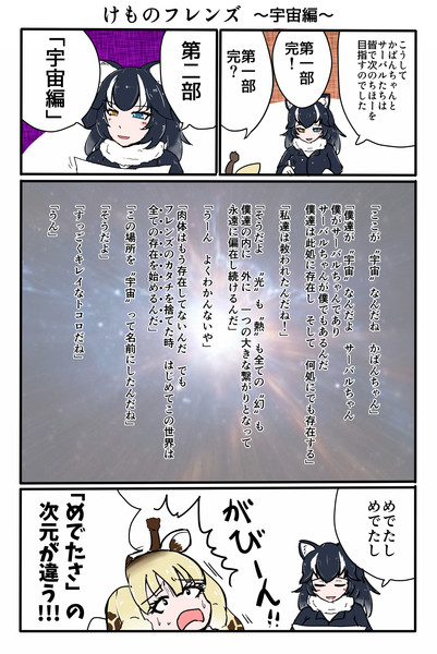 けものフレンズ ~宇宙編~