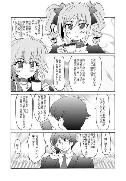 武内Pとダークイルミネイトの漫画