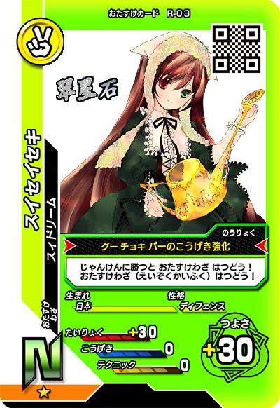ムシキングカードと化した翠星石.JadeStern