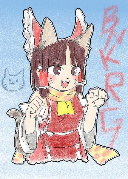 BNKRG姉貴