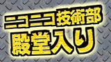 「【ニコニコ技術部殿堂入り】総合ランキング【10万再生以上】」で動画を紹介致しました!