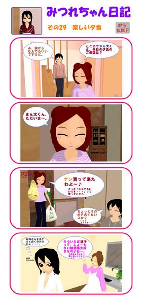 【みつれちゃん日記その29】楽しい夕食