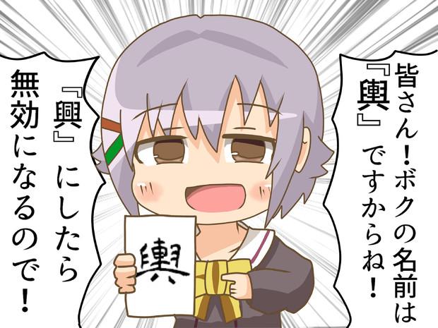 輿水幸子に投票するときのお願い