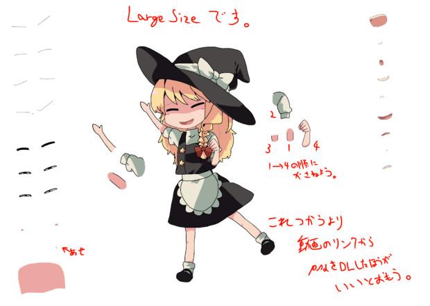 Large-size用SZ姉貴拡張パック.PNG