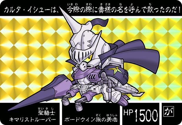 SD騎士キマリストルーパー♪