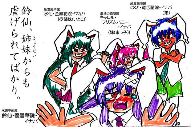 鈴仙、弟や妹、いとこにもひどい仕打ちを受ける。