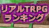 「【肉声セッション第一話リンク】総合TRPGランキング【クトゥルフ】」で動画を紹介致しました!