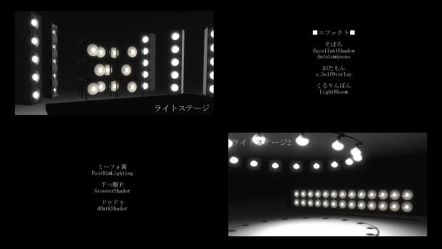 【MMD】ライトステージ【ステージ配布】